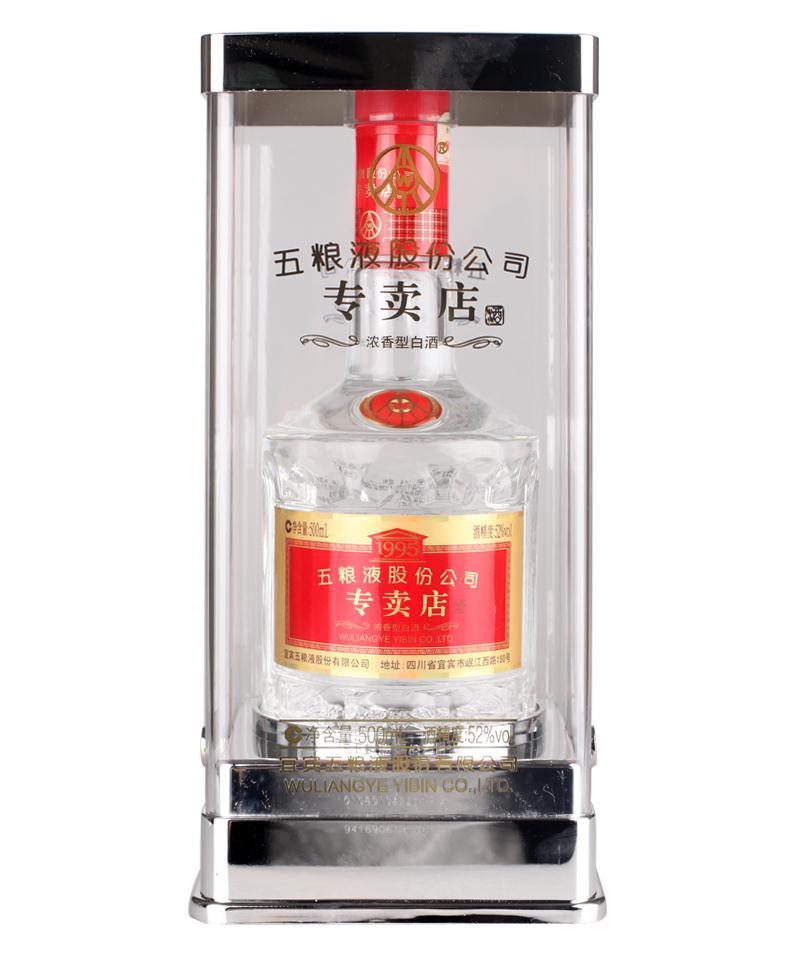 五粮液1995专卖店酒52度