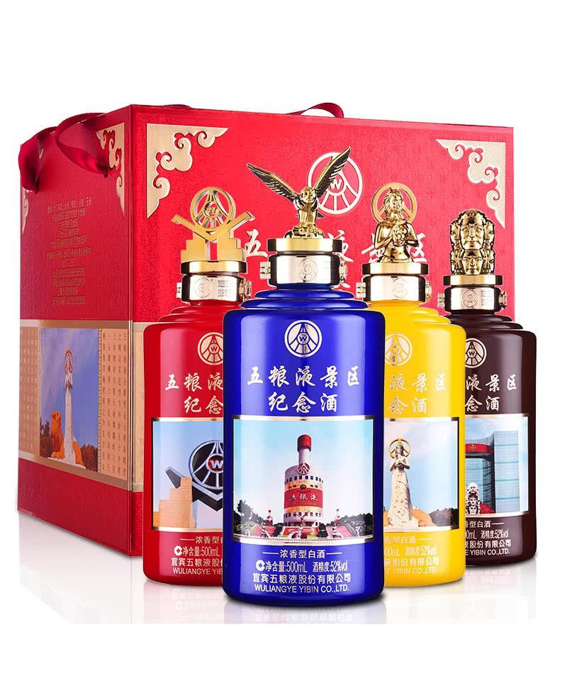 五粮液景区纪念酒4支礼盒52度(500ML*4)
