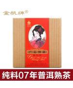 广云女儿红饼茶(熟)6881(普10207)
